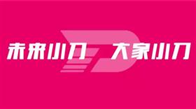 2015-2016年小刀集团营销年会暨颁奖盛典华丽落幕 新品logo发布