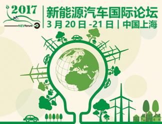 新能源汽车国际论坛2017