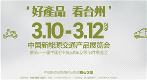 第十届中国无锡国际电动车展览会