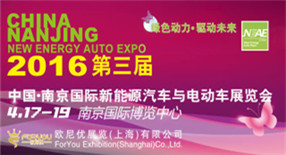 2016第三届中国(南京)国际新能源汽车与电动车展览会