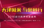 2016新日跨界智能盛典