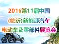 2016第11届中国(临沂)新能源汽车、电动车及零部件展览会