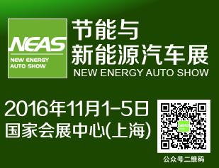 2016节能与新能源汽车展
