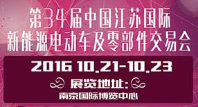 第三十四届中国江苏国际自行车、新能源电动车及零部件交易会