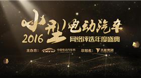 2016小型电动汽车网络评选年度盛典