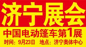 2016中国(济宁)新能源汽车及零部件展览会