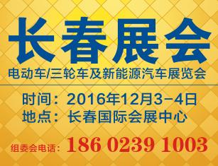 第3届中国东北(长春)电动车三轮车及新能源汽车展览会