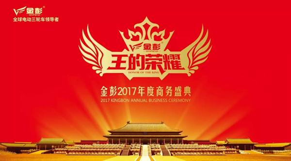 金彭2017年度盛典彰显王的荣耀