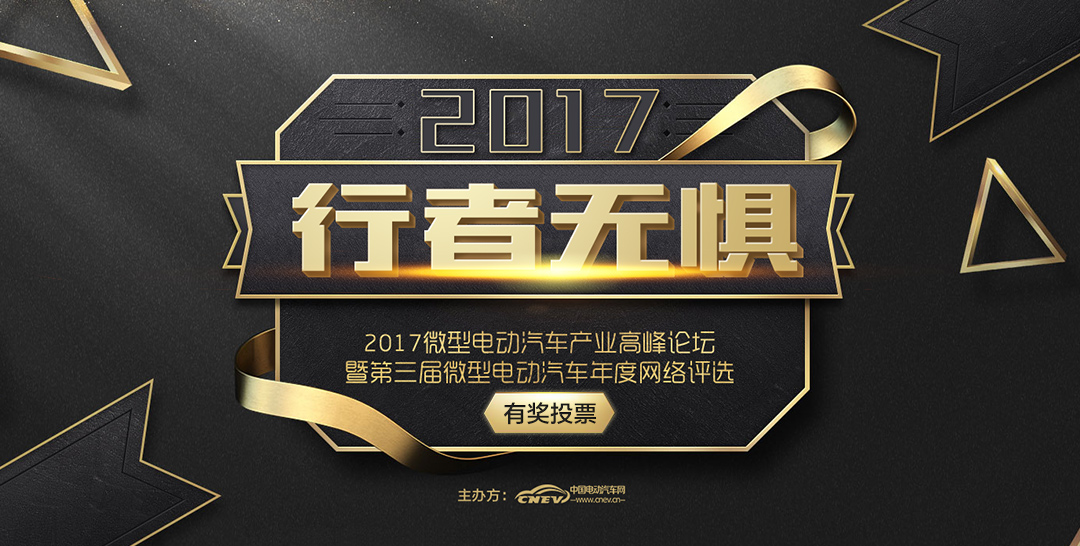 2017微型电动汽车网络评选