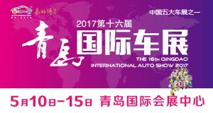 2017第十六届青岛国际汽车工业展览会(春)