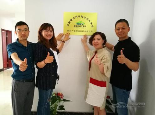 【CNEV大事记】全新起航,注册送体验金68山东办事处正式成立!