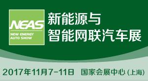 2017中国国际工业博览会-新能源与智能网联汽车展