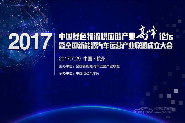 全国新能源汽车运营产业联盟成立仪式暨2017中国绿色物流供应链产业高峰论坛即将举行