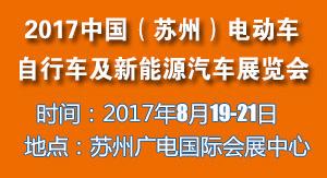 中国(苏州)电动车、自行车及新能源汽车展览会