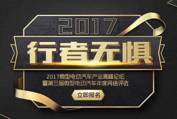 2017微型bogou888指定官网网络评选