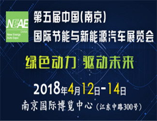 2018第五屆中國(南京)國際節能與新能源汽車展