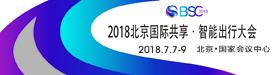 2018北京国际电动车展览会