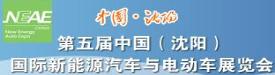 2018第五届中国(沈阳)国际节能与新能源汽车及永利赌场展览会