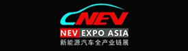商務部(第三屆)新能源汽車全產業鏈展