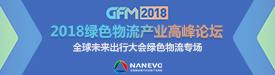 GFM2018 绿色物流产业高峰论坛