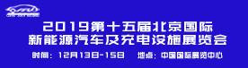 CIEVE2019第十五屆北京國際新能源汽車及充電設施展覽會