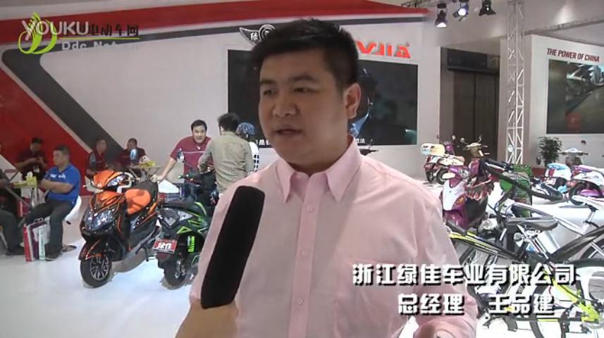 专访浙江绿佳车业总经理王品建