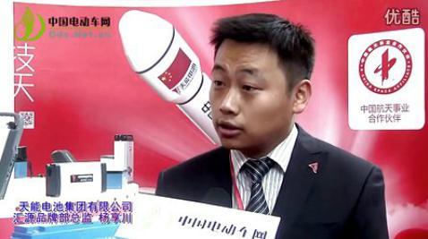 2013年南京展会专访天能电池:求实创新创一流电池品牌