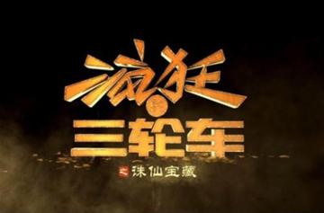 【完整版】金彭年度微电影--《疯狂的三轮车》重磅来袭