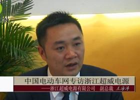中國電動車網專訪浙江超威電源有限公司