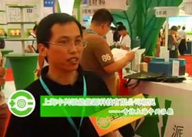"""""""上海中兴派能能源科技有限公司""""采访视频"""
