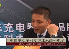 中国电动车网专访江苏江禾高科电子有限公司