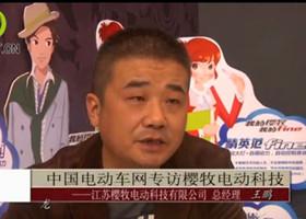 中国电动车网专访江苏樱牧电动科技有限公司