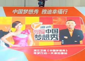 雅迪中国梦想秀 天津展馆现场招募