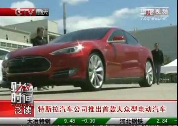 特斯拉汽车公司推出首款大众型电动汽车