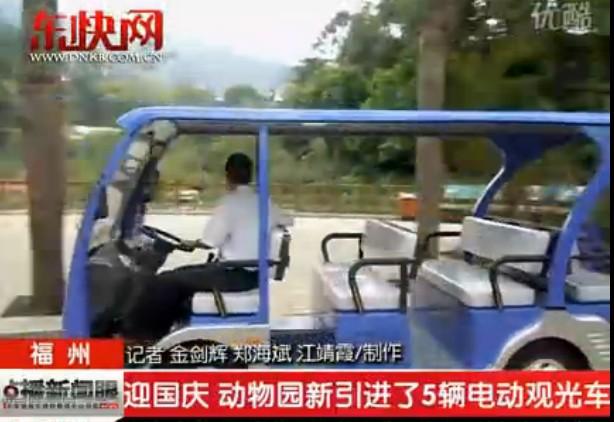 动物园新引进电动观光车