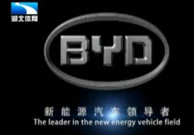 比亚迪武汉发布城市公交电动化解决方案