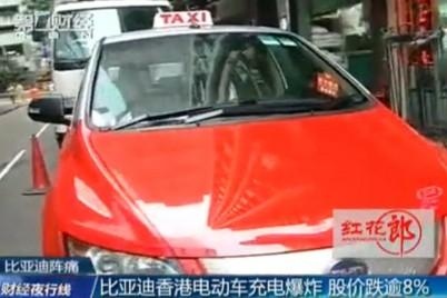 比亚迪香港电动车充电爆炸 股价跌逾8%