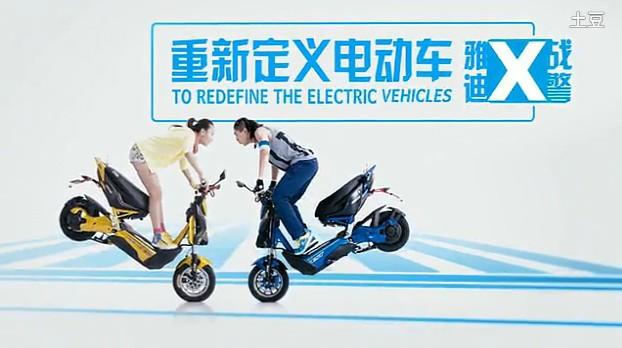 重新定義電動車-雅迪X戰警