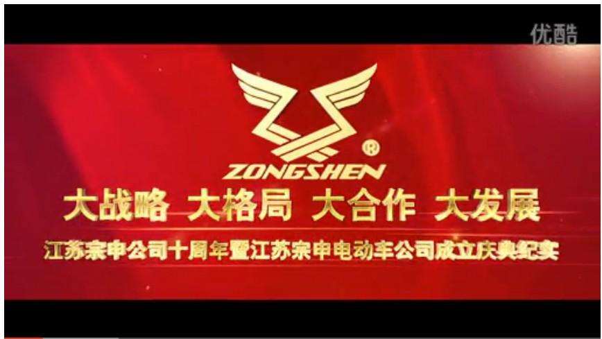江蘇宗申公司十周年暨江蘇宗申電動車公司成立慶典紀實片