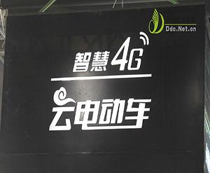 台铃4G T-BIKE微电影