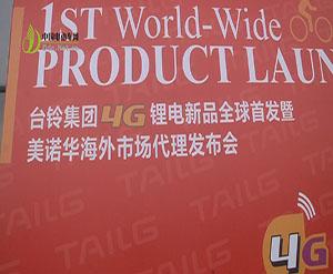 台铃集团4G锂电新品全球首发暨美诺华海外市场代理发布会