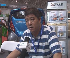 2014北京展中国电动汽车网专访德州富路车业
