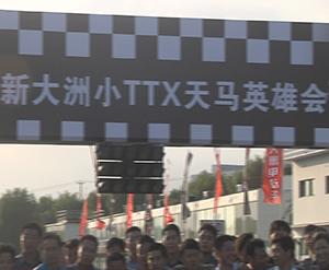 新大洲小TTX天马英雄会活动