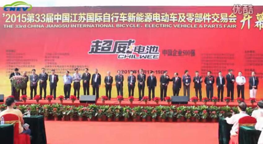 2015南京展电动自行车展视频资讯