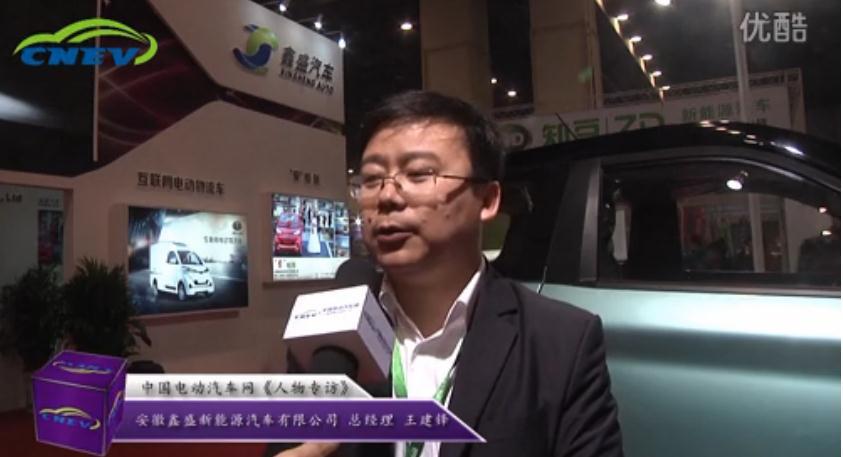 【中国电动汽车网】专访 安徽鑫盛新能源汽车有限公司 总经理 王建锋