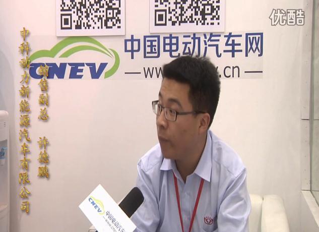 【中国电动汽车网】专访 中科动力新能源汽车有限公司 销售副总 许德鹏