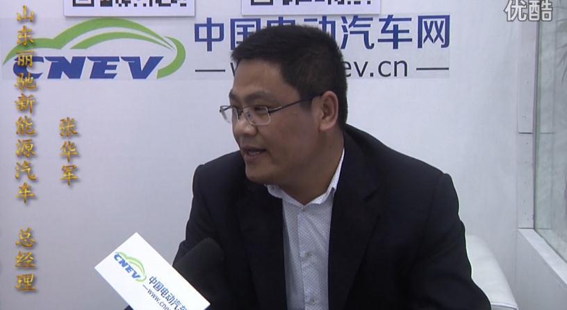 【中国电动汽车网】专访 山东丽驰新能源汽车 总经理 张华军