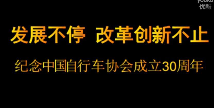 发展不停 改革创新不止《纪念中国自行车协会成立30周年》