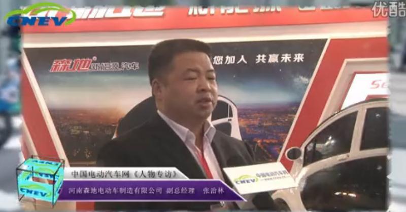 中国电动汽车网专访 河南森地电动车 副总经理张治林
