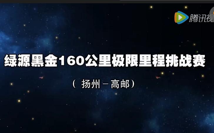 绿源黑金,安全久远:扬州160公里挑战赛回放